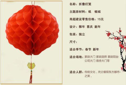 春节新年纸红灯笼喜庆节日折叠灯笼挂件蜂窝灯笼--中華提灯飾り物