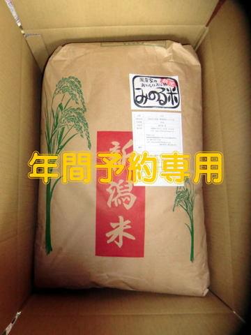 ◆年間予約のお客様専用◆ お買い得!! みのる米 玄米25キロ