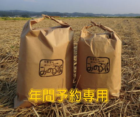 ◆年間予約のお客様専用◆ みのる米 玄米10キロ