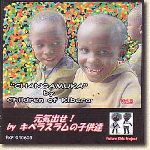 音楽CD:CHANGAMUKA(元気出せ!)