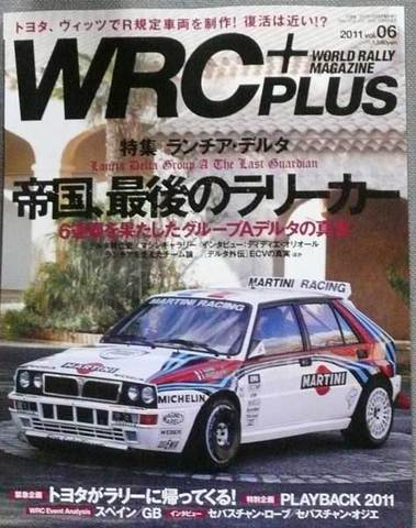 WRC+PLUS2011Vo.6「帝国、最後のラリーカー」