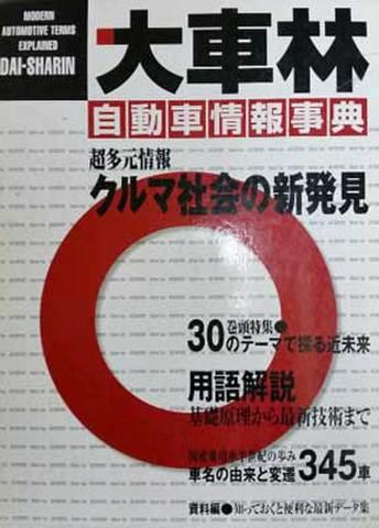 大車輪(自動車情報辞典)三栄書房
