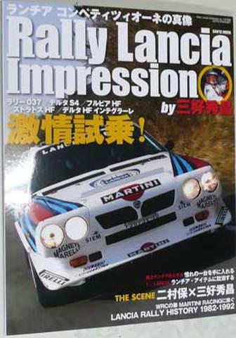 Rally Lancia Impression 三栄ムック