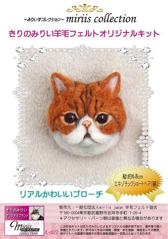 リアルかわいいブローチ「エキゾチックショートヘア(猫)」キット