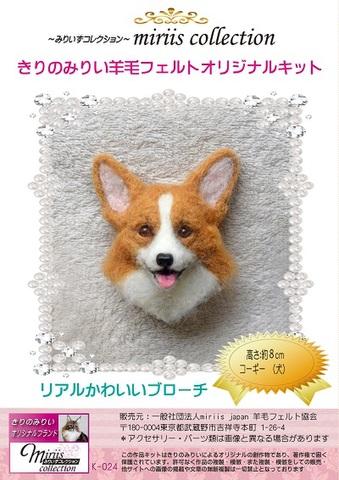 リアルかわいいブローチ「コーギー(犬)」キット