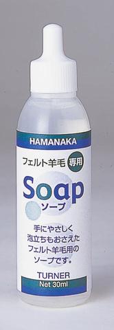 ハマナカ フェルト羊毛専用Soap(ソープ)