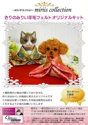 みりいオリジナル 「トイプードルちゃん 豪華なお雛様バージョン」キット