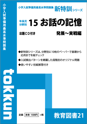 新特訓シリーズ15 お話の記憶(発展~実践編)