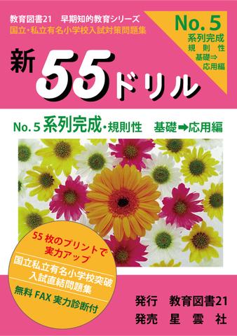 新55ドリル5「系列完成 基礎~応用編」