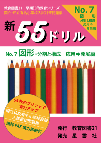 新55ドリル7「図形」応用~発展編