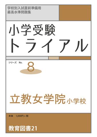 小学受験トライアル8「立教女学院」
