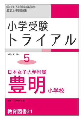 小学受験トライアル5「日本女子大豊明」