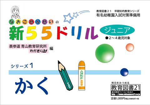 新55ドリルジュニア①【かく】