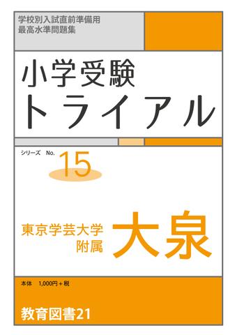 小学受験トライアル15「学芸大大泉」