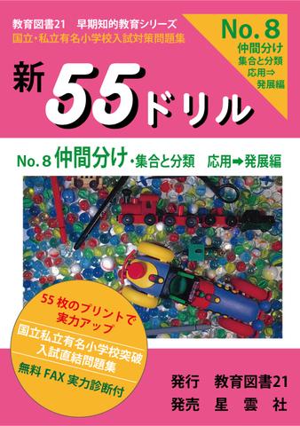 新55ドリル8「仲間分け」応用~発展編