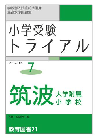 小学受験トライアル7「筑波」