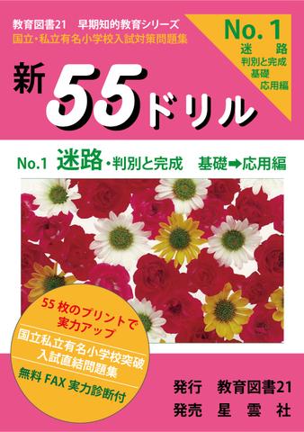 新55ドリル1「迷路」基礎~応用編