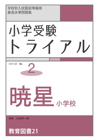 小学受験トライアル2「暁星」