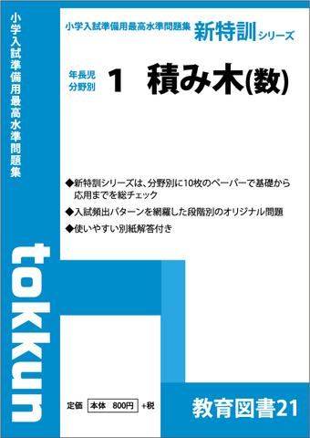 新特訓シリーズ1 積み木(数)
