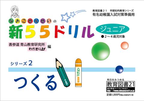 新55ドリルジュニア②【つくる】