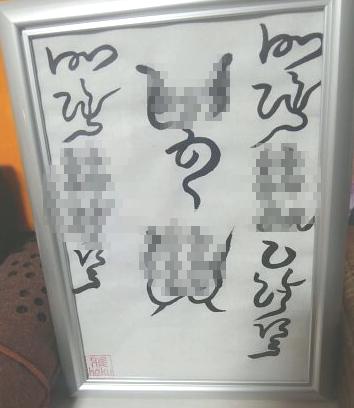 大玄霊図「愛」~二人の愛を願う神字護符
