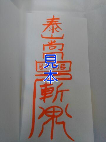 泰山符~家族家庭の安泰や問題解決を願う