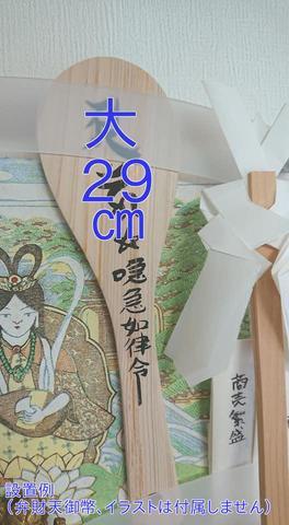 金運招来符2(宇賀神しゃもじ霊符)~1年間の金運招来を願う 大タイプ
