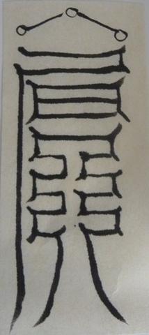 解蟲蛇厄符-毒虫・毒蛇から身を守ると願う護符-