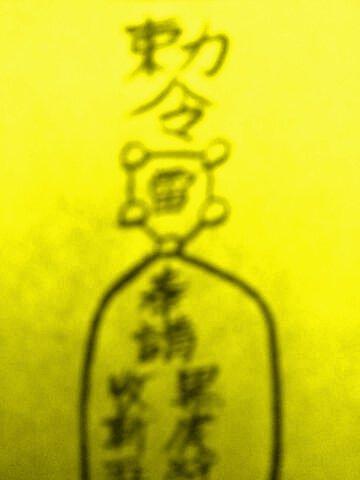 一切邪除鎮平穏御秘符(雷神符)~雷神の加護を受け一切の邪を追い払うと願う