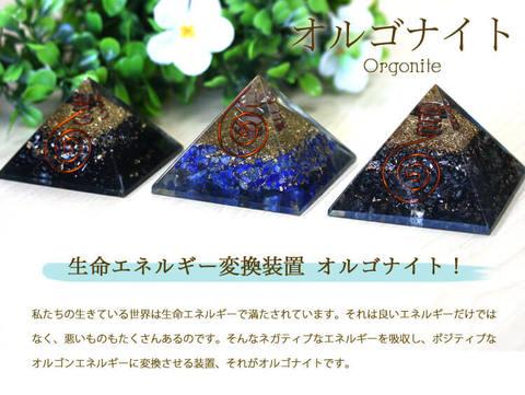 オルゴナイト~+、ポジィティブエネルギーへの変換を願う