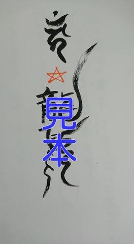 龍神符(八大龍王符)~諸願成就、良縁成就、仕事金運UPを願う