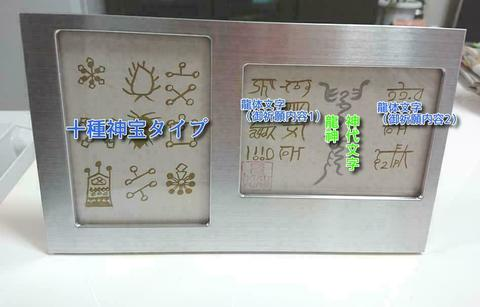 双龍真形図☆2020お正月限定 金銀カラーデザイン