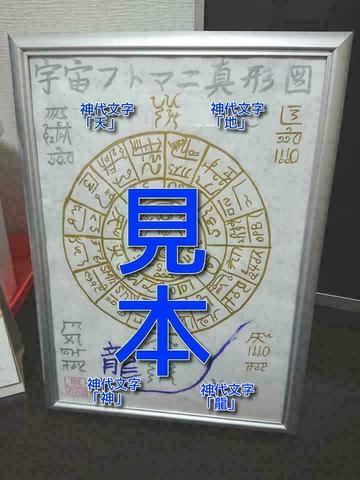 宇宙フトマニ真形図☆2020お正月限定 金銀カラーデザイン