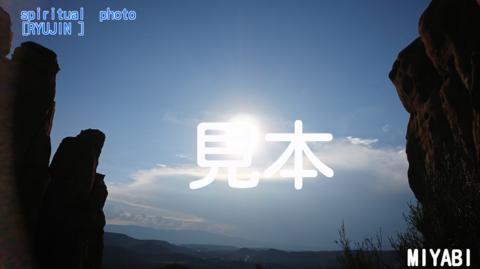 スピリチュアルPHOTO「RYUJIN]2種セット☆A4版 護符・額付き