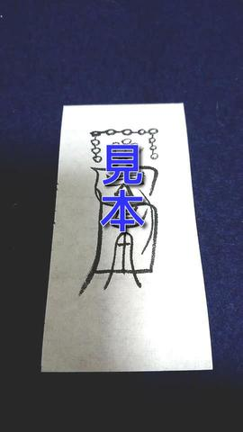 大願成就符2~願望を1つ叶えると願う霊符