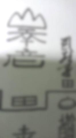 意地悪・嫌がらせ封印符~古神道 海神之御秘符~