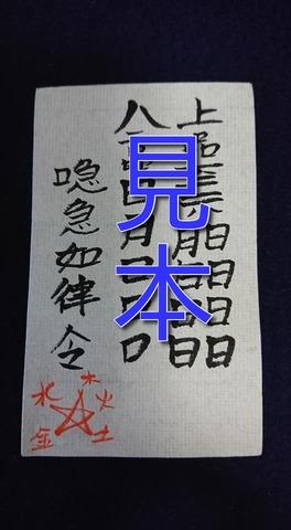 福禄開運符(名刺サイズ限定)~マイナス不運を祓い招福を願う