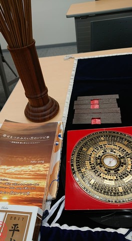 8/19(日)PM 陰陽師の智慧4~夏の陰陽茶和会