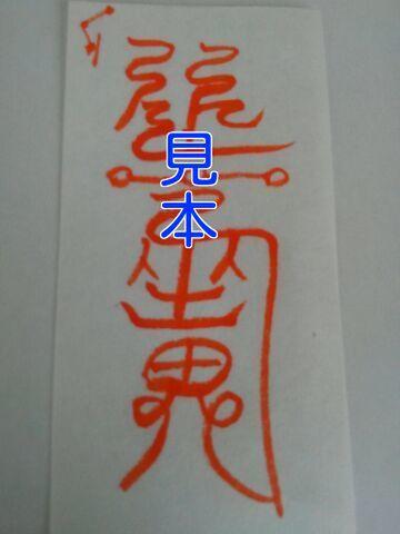 四神相応守護符(二十八宿守護符)2枚セット
