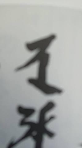 昇格成功祈願符&ご祈祷セット(3か月祈祷)