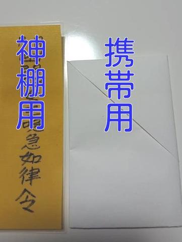 財運神加護蒙 大富貴招御秘符~2019年お正月限定符