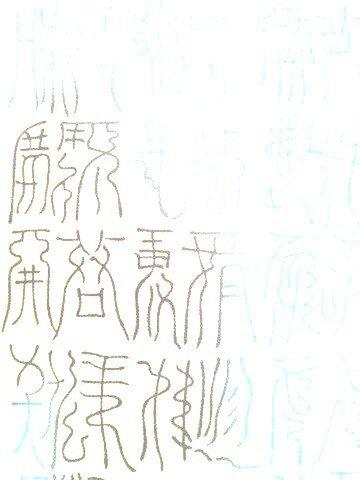 北斗七星号一神図~疫病神、貧乏神を退散させ、天災・病気病魔を防ぎ金運UPを願う~
