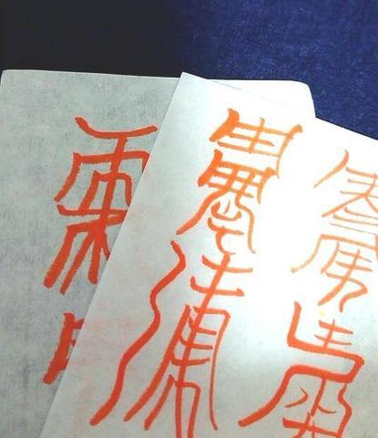 古神道☆神通章~あらゆる能力UPを願う霊符章