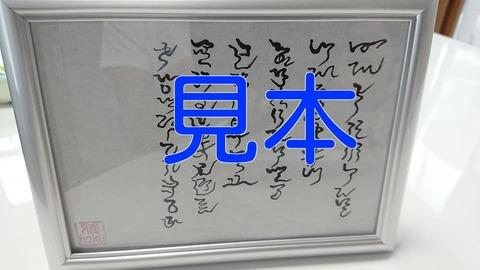 日文神歌(ひふみうた)霊図 ~除災招福と心の安寧を願う~
