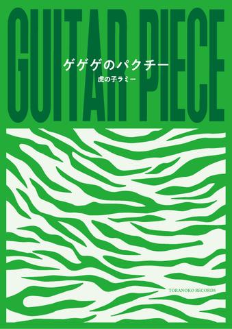 「ゲゲゲのパクチー」ギターピース