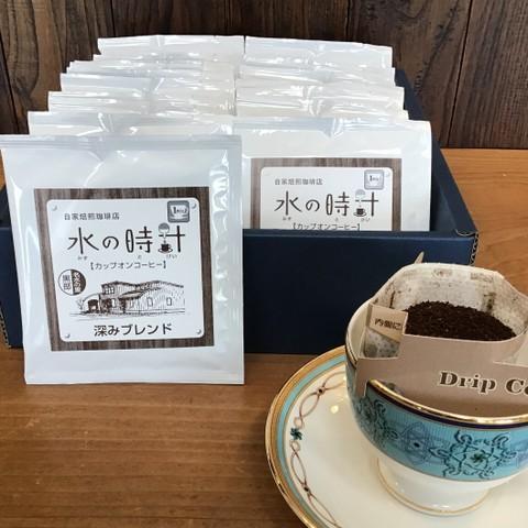 カップオンコーヒー30袋入りギフト