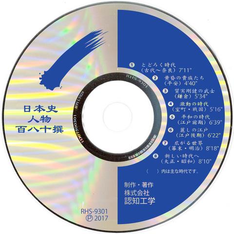 CD 日本史人物百八十撰