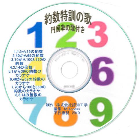 CD 約数特訓の歌