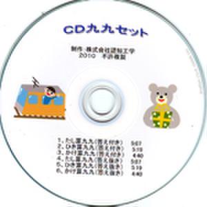 CD 九九セット
