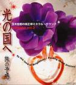 【光の国へ remake vol.2    旅の予感】CD
